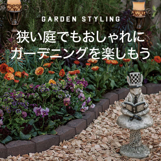 狭い庭でもおしゃれにガーデニング|狭いスペースを活用!スモールガーデンのアイデア実例集