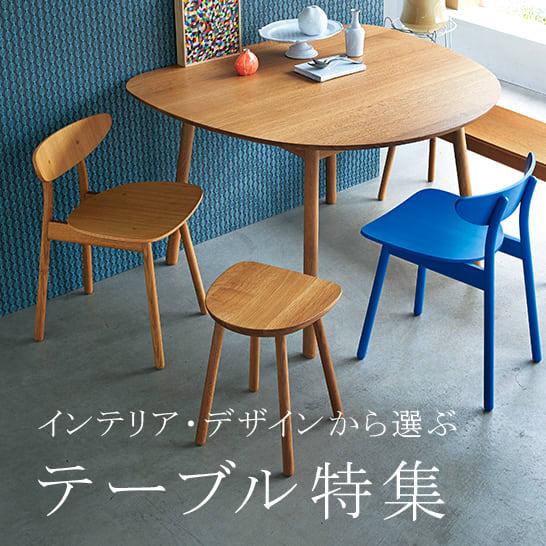 おしゃれなテーブル|インテリア・デザインから選ぶ・おすすめテーブル特集