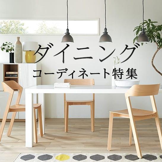 ダイニングテーブルの選び方とレイアウト実例5選