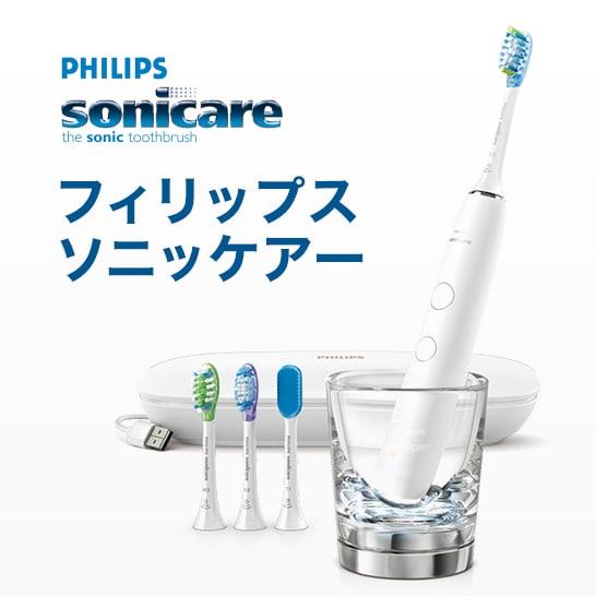 歯科医も認めたテクノロジー!音波水流で歯垢を落とすフィリップス ソニッケアー