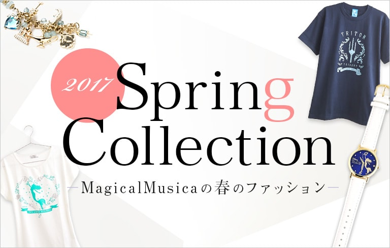 2017 SpringCollection特集