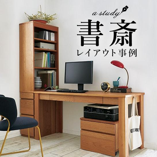 書斎インテリアのレイアウト事例・ワークスペースの作り方