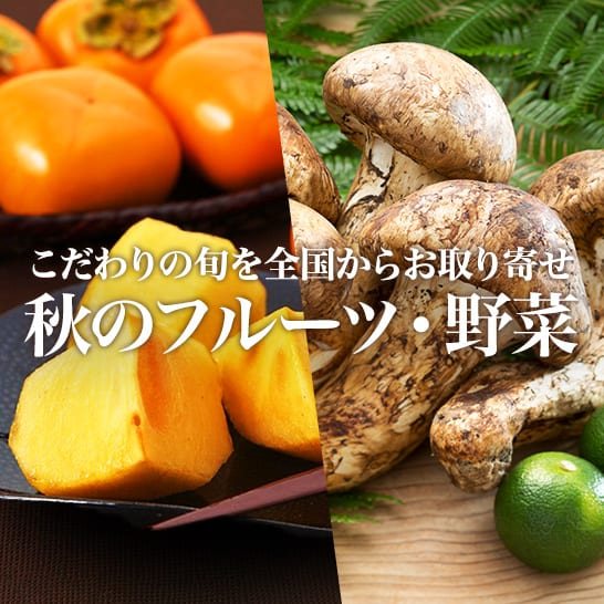 旬のフルーツ・野菜・果物のお取り寄せ・産地直送