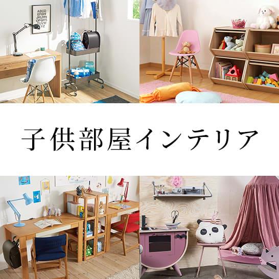 子供部屋インテリア|キッズスペースの作り方