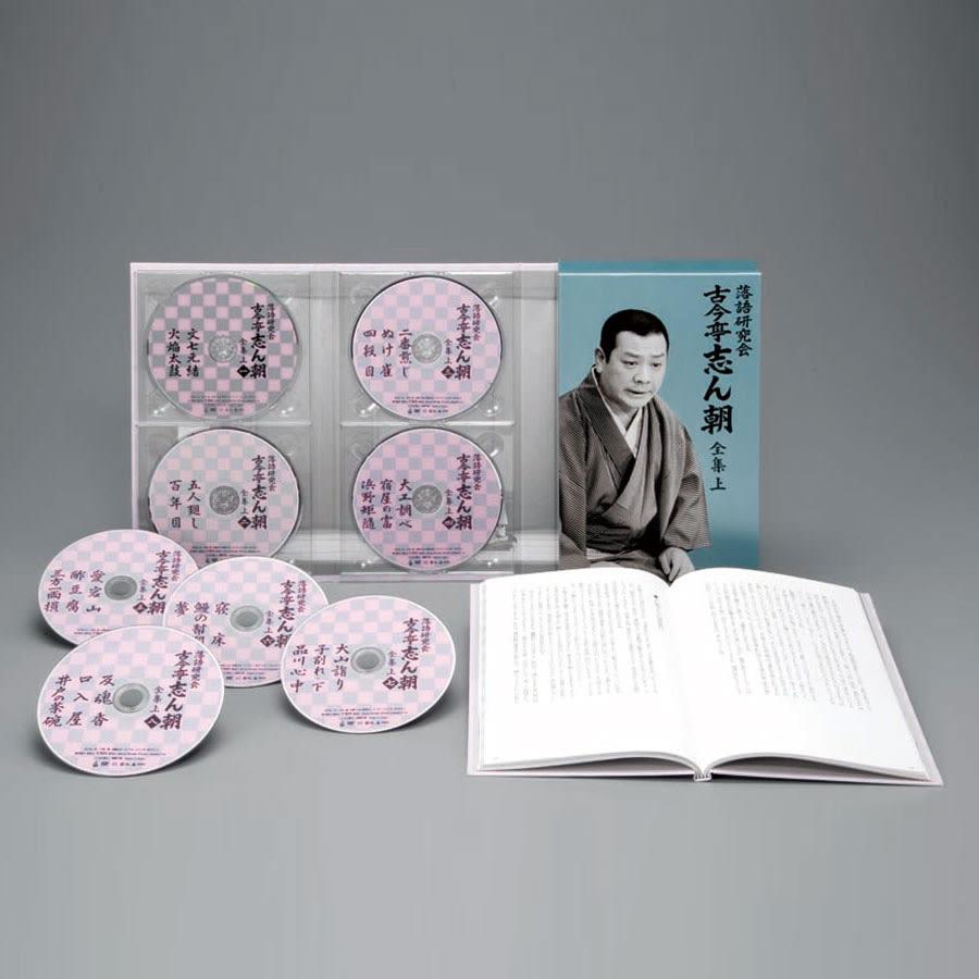 落語研究会 古今亭志ん朝全集 上 DVD8枚組