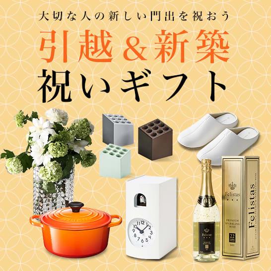引越し&新築祝いギフト・プレゼント