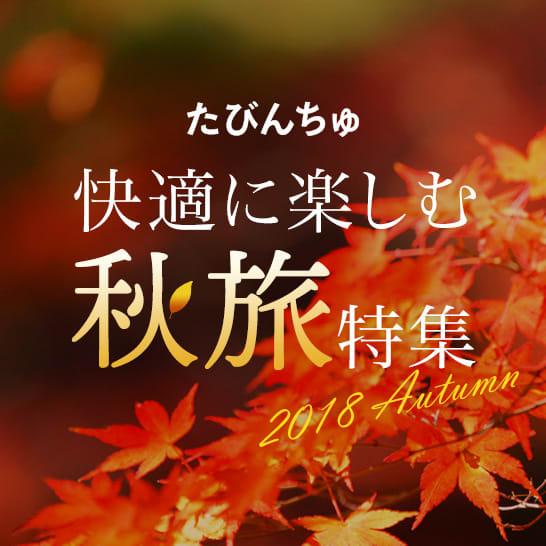 2018快適に楽しむ秋旅特集