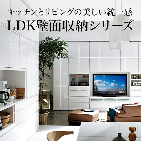 LDK壁面収納シリーズ