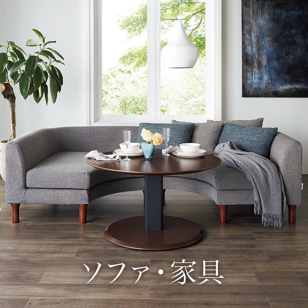 ソファ・家具