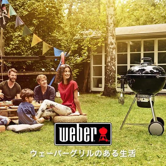 Weber/ウェーバーのバーベキューグリル