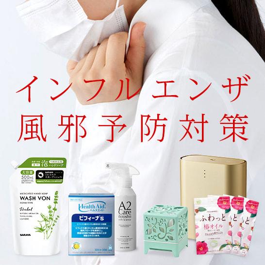 インフルエンザ・風邪予防対策特集