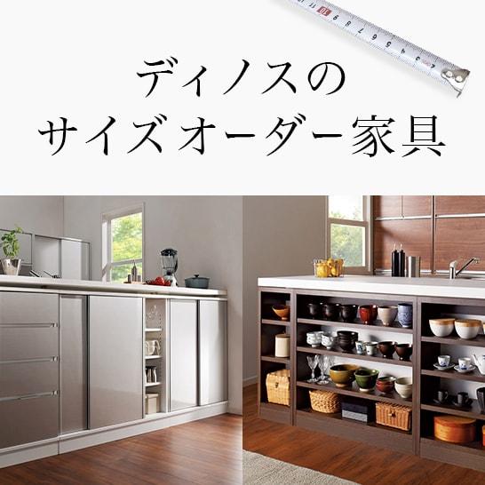 お部屋に合ったサイズオーダー家具で思い描く理想のインテリアを。