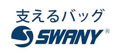 SWANY<br>スワニー