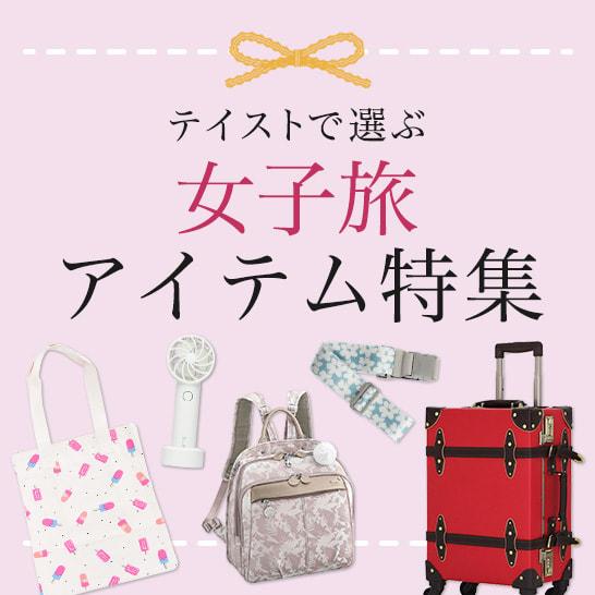 テイストで選ぶ女子旅アイテム特集