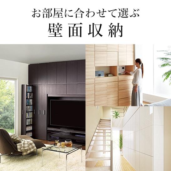 壁面収納|お部屋に合わせて選ぶ