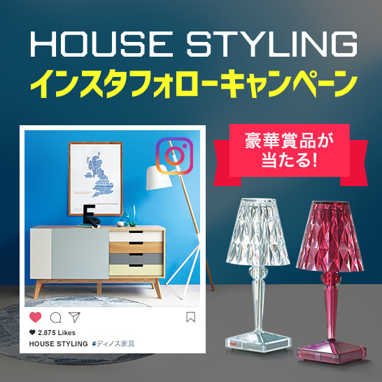 Instagramフォローキャンペーン|by HOUSE STYLING