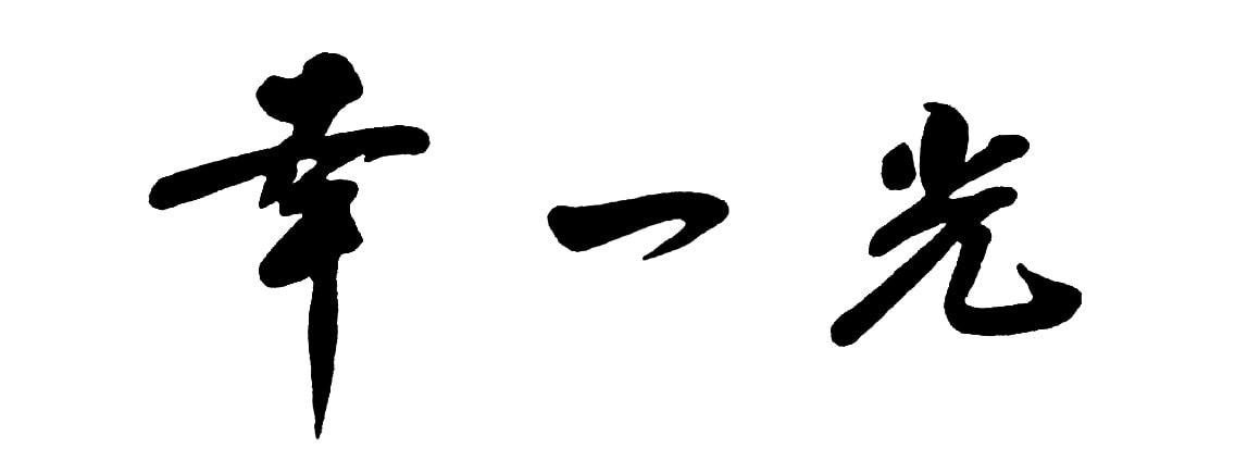 幸一光 (株)松崎人形