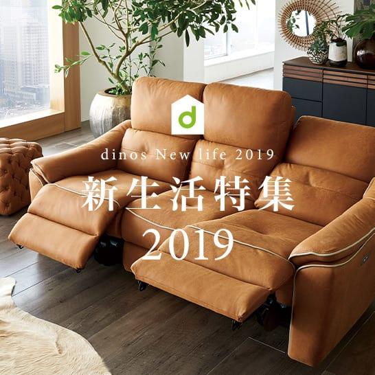 新生活特集 2019