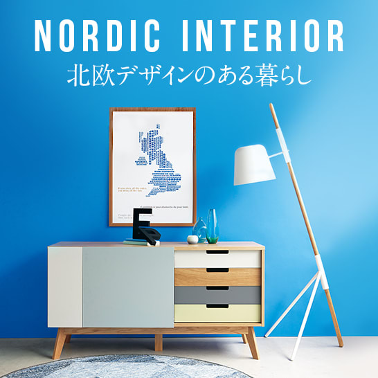 北欧デザインのある暮らし|by HOUSE STYLING