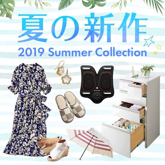 2019 夏の新作