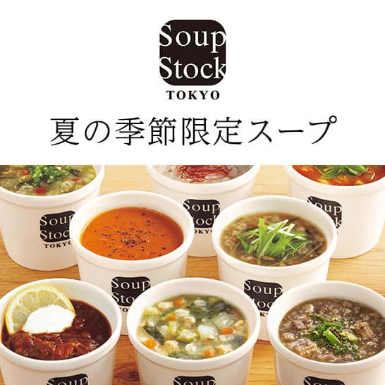Soup Stock Tokyo・スープストックトーキョー 食べるスープの専門店
