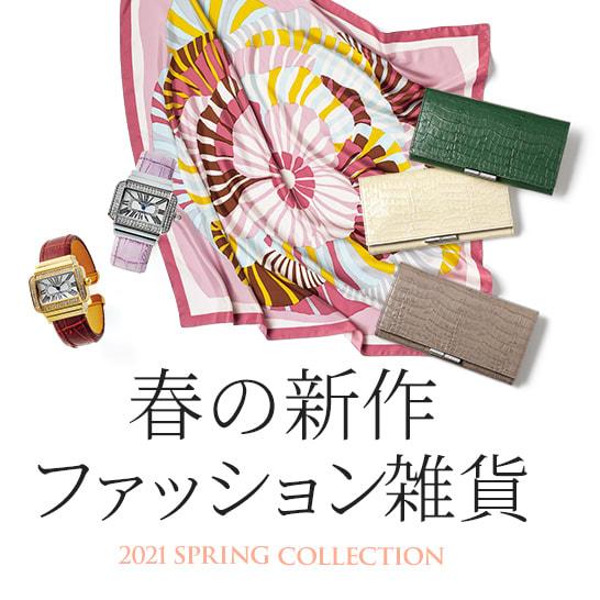 2021新作 春ファッション雑貨