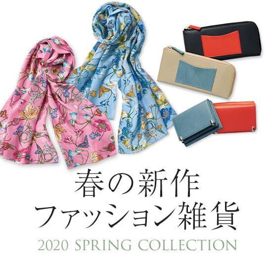 2020新作 春ファッション雑貨