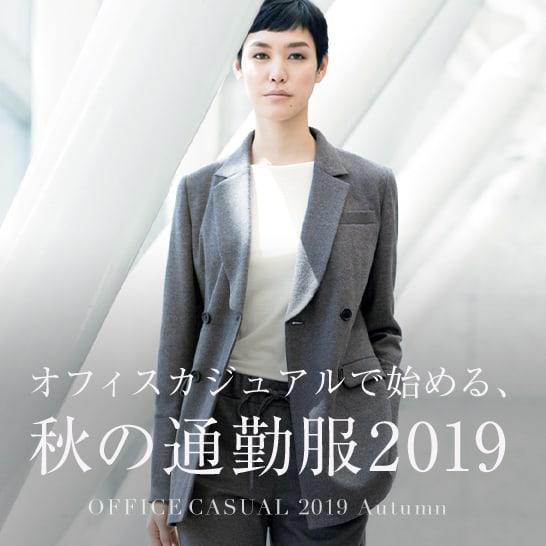 2019秋のオフィスカジュアル おすすめ通勤服コーデ