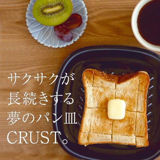 サクサクが長続きする夢のパン皿?!CRUSTパン皿で家族が喜ぶ朝のトースト