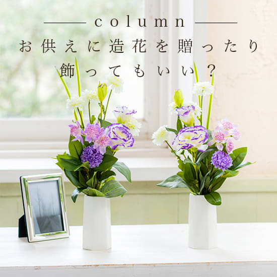 お供えに造花を贈ったり飾ったりして大丈夫? 造花のメリットを造花専門店PRIMAに伺いました