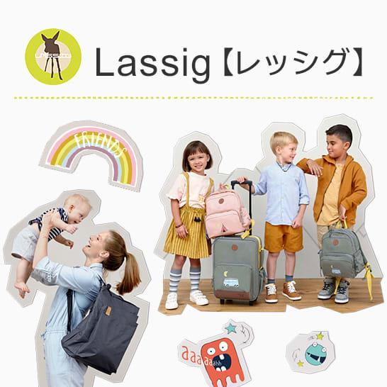 Lassig/レッシグ