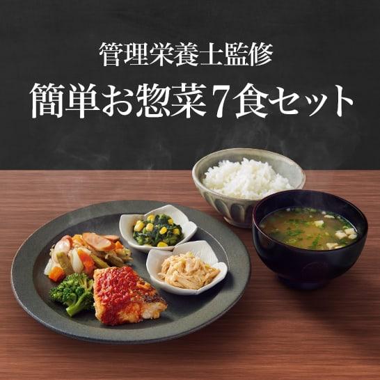 管理栄養士監修 冷凍お惣菜7食セット