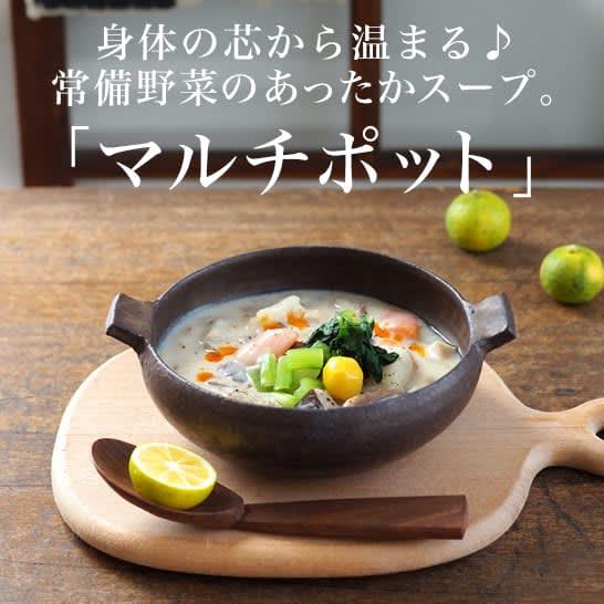 身体の芯から温まる♪マルチポットで作る、常備野菜のあったかスープ