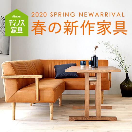 2020 春の新作ディノス家具
