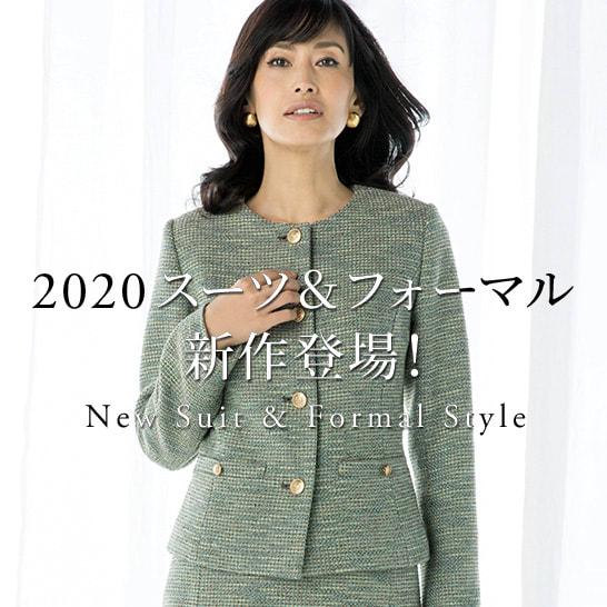 2020 スーツ&フォーマルSTYLE