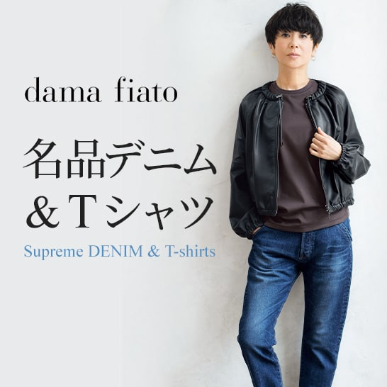 デニム&Tシャツ | dama fiato