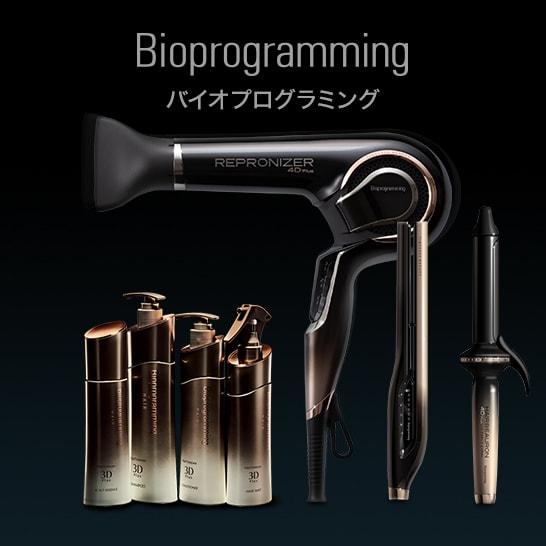 最新テクノロジーで美を創る バイオプログラミング・Bioprogramming