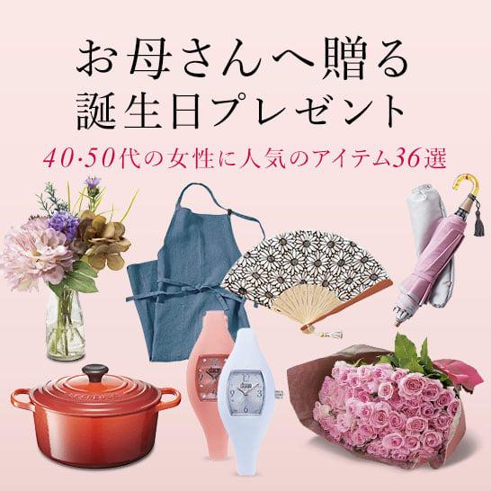 お母さんへ贈るおすすめの誕生日プレゼント特集|40代・50代の女性に人気のアイテム36選!