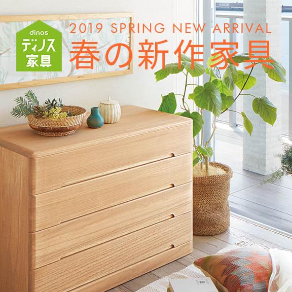 2019 春の新作ディノス家具