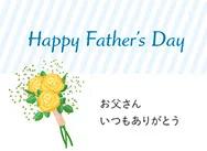 父の日カードがご利用いただけます