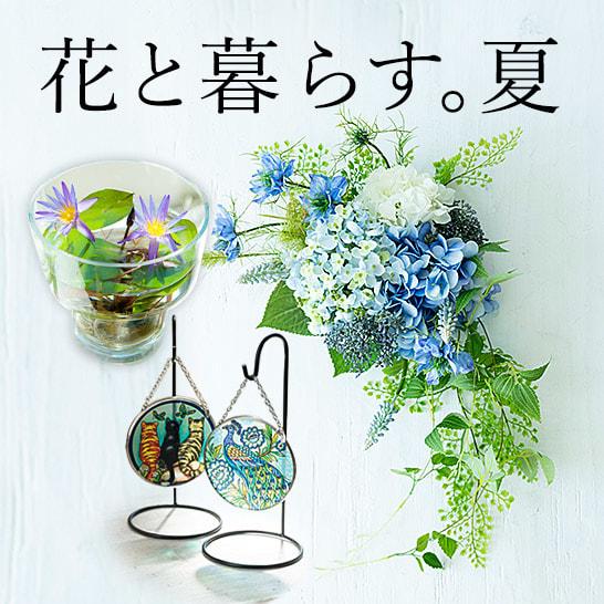 花と暮らす。夏
