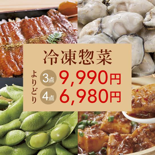 お惣菜 よりどり3点9,990円&よりどり4点6,980円