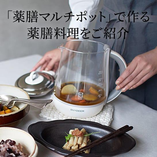 「薬膳マルチポット」ごぼうの梅煮