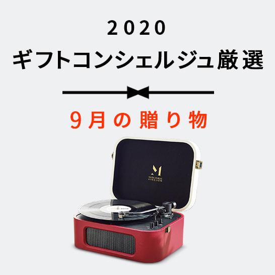 2020 ギフトコンシェルジュ厳選 9月の贈り物