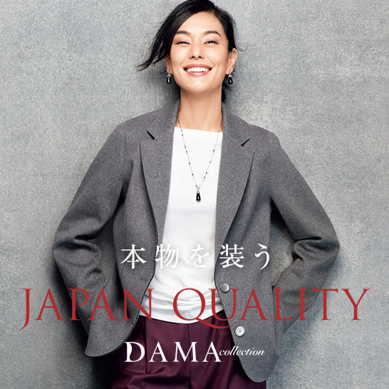 本物を装う|DAMA collection