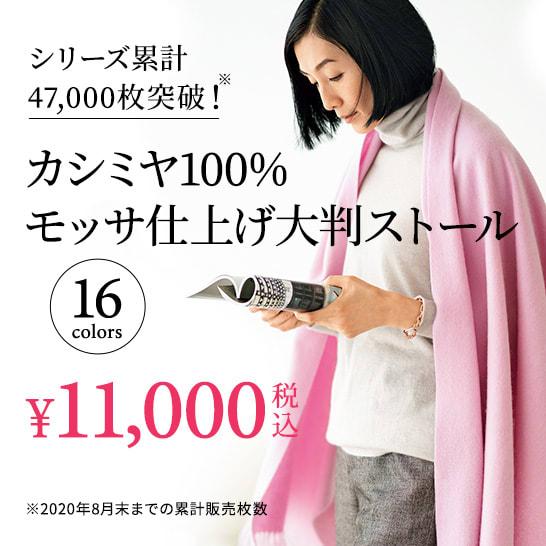 カシミヤ100%モッサ仕上げ大判ストール 11,000円(税込)