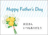父の日メッセージカードがご利用いただけます