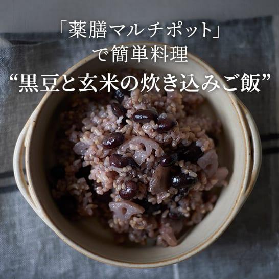 「薬膳マルチポット」にお任せ簡単!『黒豆と玄米の炊き込みご飯』