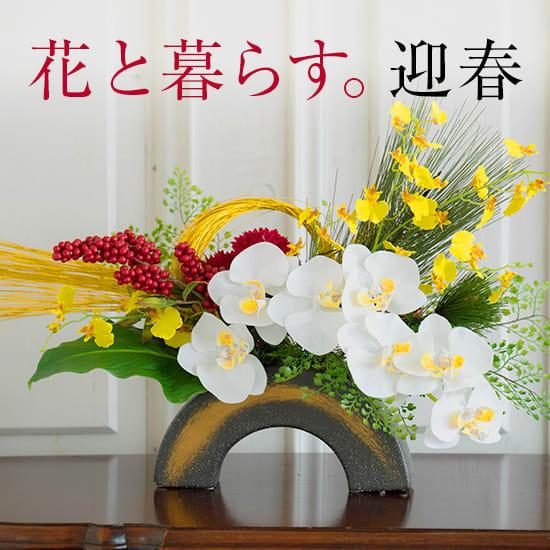 「花と暮らす。迎春」お花で祝うお正月2021年