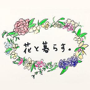 花と暮らす。